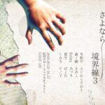 グループ展『さよなら童話の境界線vol.3』に出展します!