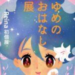 Reina初個展『ゆめのおはなし展』開催!